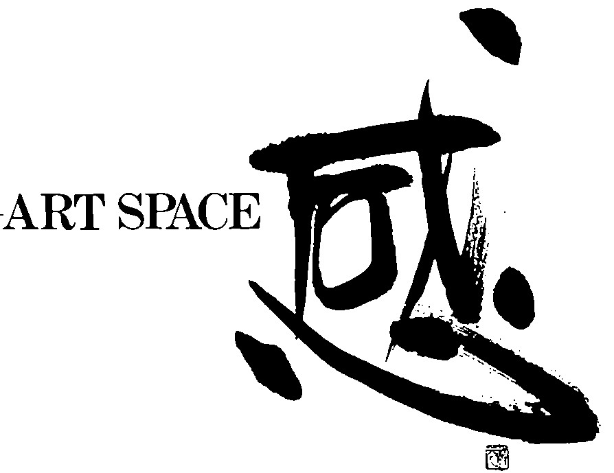 アートスペース感